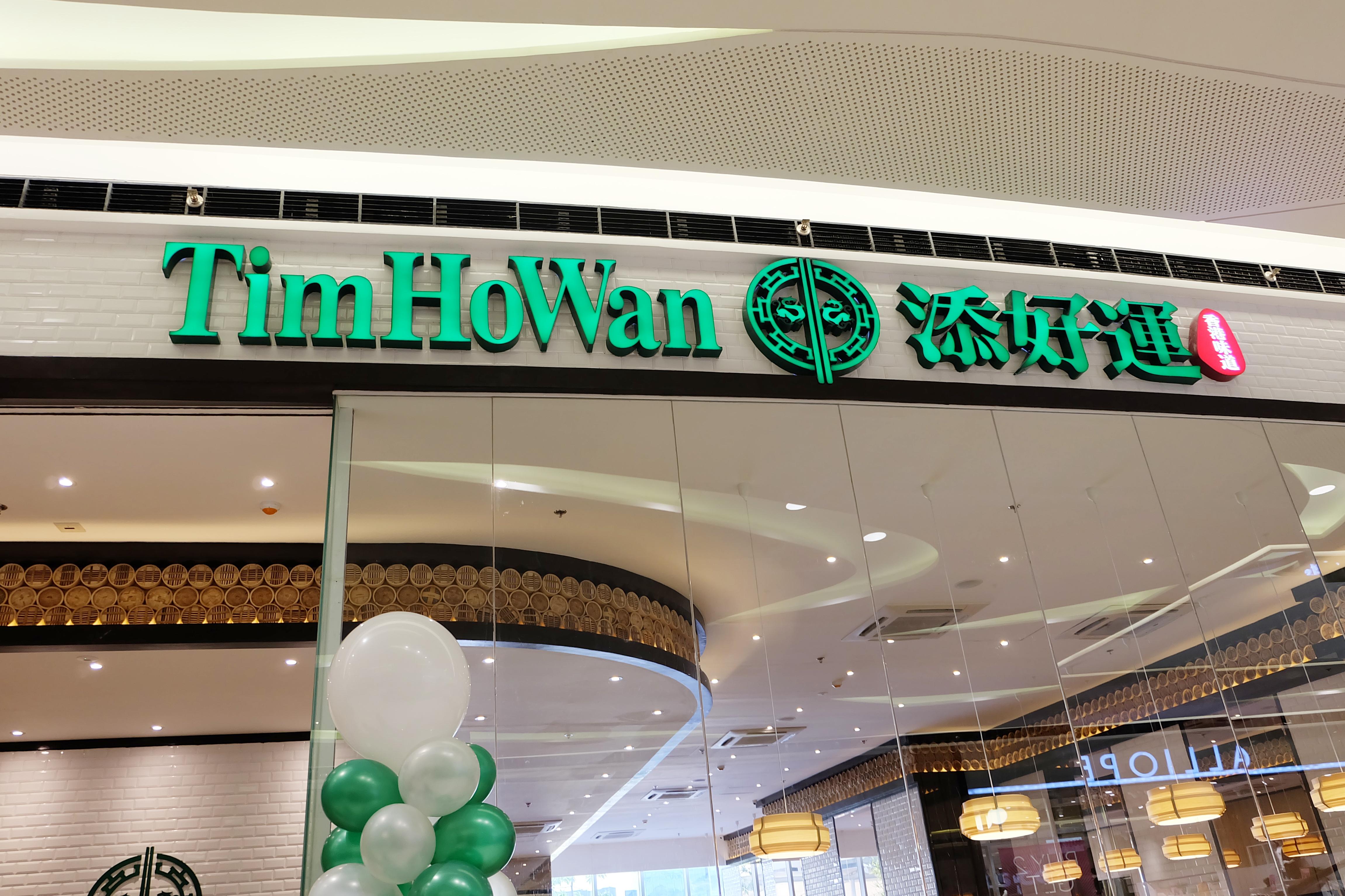 Tim Ho Wan Finally Opens In Cebu!